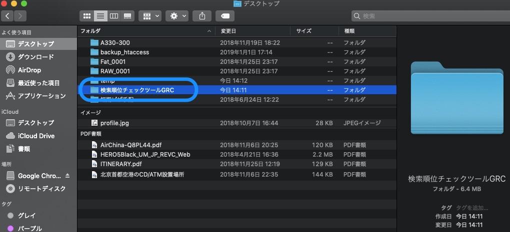 GRCインストールが完了するとデスクトップ上にフォルダが作られます。