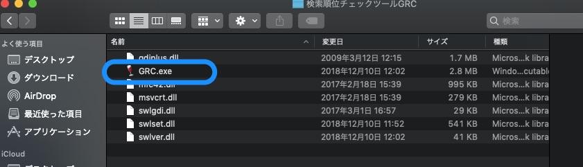 GRCデスクトップ上のフォルダ