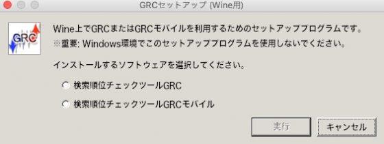 検索順位チェッカーGRCのインストール