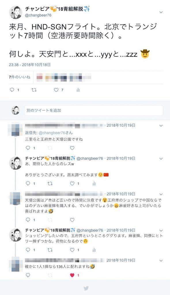 北京トランジットの過ごし方をツイッターで事前に相談