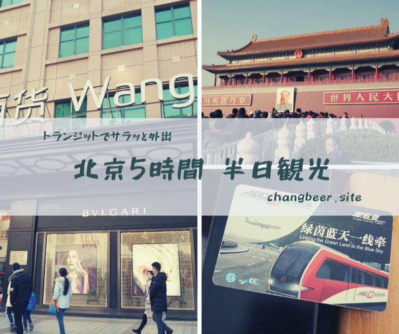 北京5時間トランジット