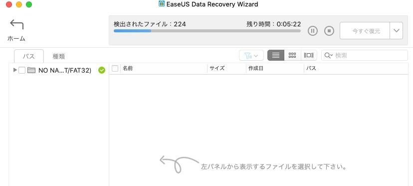 EaseUS_Data_Recovery_WizardでSDカードスキャン中