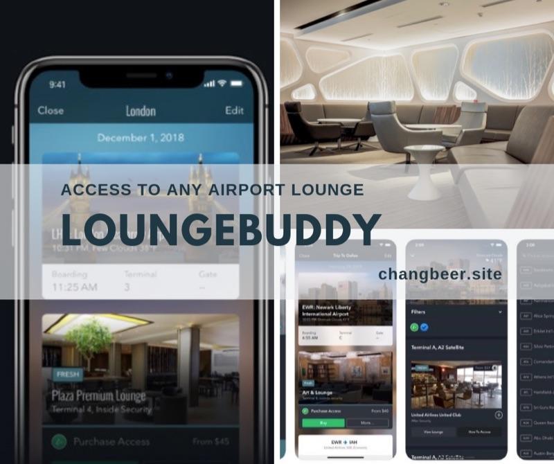 有料でもいい、空港ラウンジを使いたい。ラウンジバディで予約しちゃえ(LoungeBuddy/iPhoneアプリ)