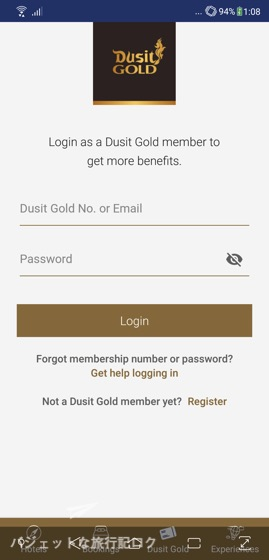 デュシット・ゴールド アプリ ログイン画面