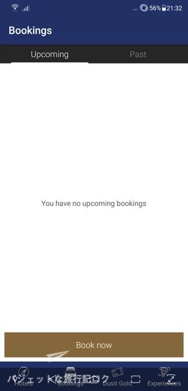 デュシット・ゴールド アプリ 宿泊予定と履歴の画面
