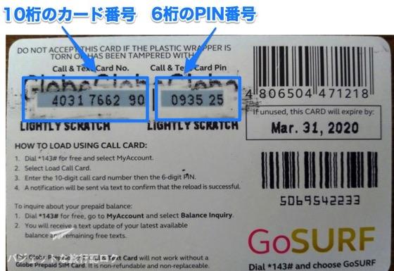 フィリピン Globe プリペイドSIMカード(ロード用のカード裏のスクラッチを剥がしたところ)