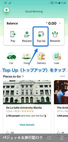 Grab Payへのトップアップ