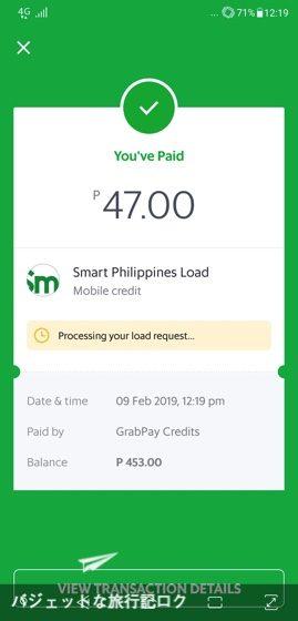 Grab PayからフィリピンSIMへロードする