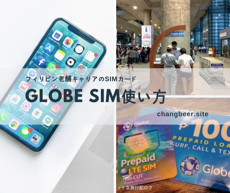 フィリピン Globe SIMカード 使い方をやさしく解説