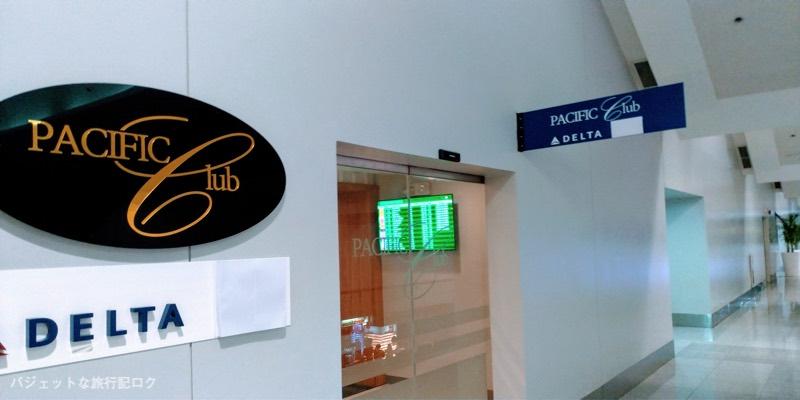 マニラ空港ターミナル3 パシフィッククラブラウンジ(エントランス)