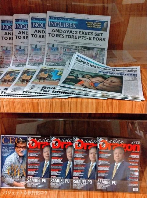 マニラ空港ターミナル3パシフィックラウンジ雑誌