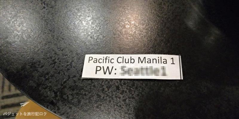 マニラ空港ターミナル3パシフィックラウンジ デスクに貼り付けられたWiFiパスワード