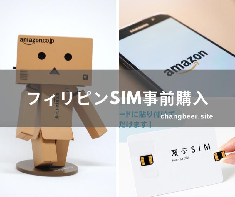 フィリピンで使えるSIMを日本で事前購入する方法(Amazon/通販)