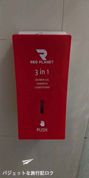 レッドプラネットホテルマビニ 客室 シャワールーム 3in1のシャンプー石鹸