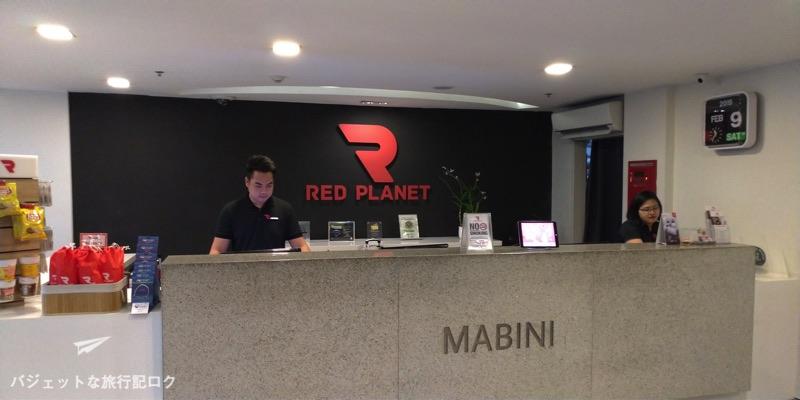 レッドプラネットホテルマビニ 館内