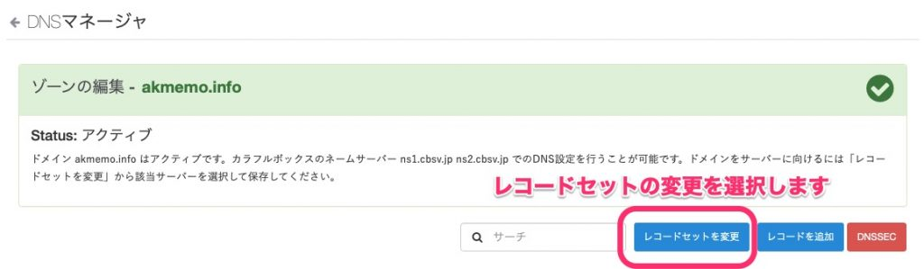 カラフルボックスでワードプレスをインストールする(DNSのレコードセットを変更する)