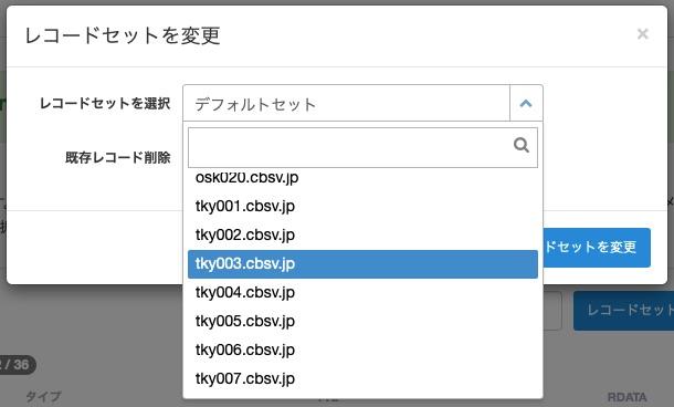 カラフルボックスでワードプレスをインストールする(DNSレコードセットを変更する)