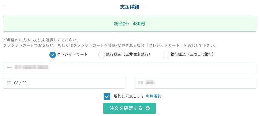 カラフルボックスで取得する独自ドメインの注文決済画面