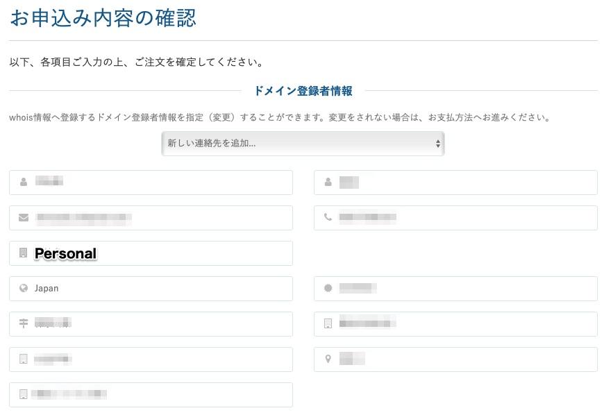 カラフルボックスで取得する独自ドメインの注文入力画面