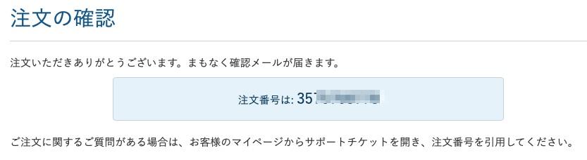 カラフルボックスでワードプレスをインストールする(注文完了時に出力される注文番号)