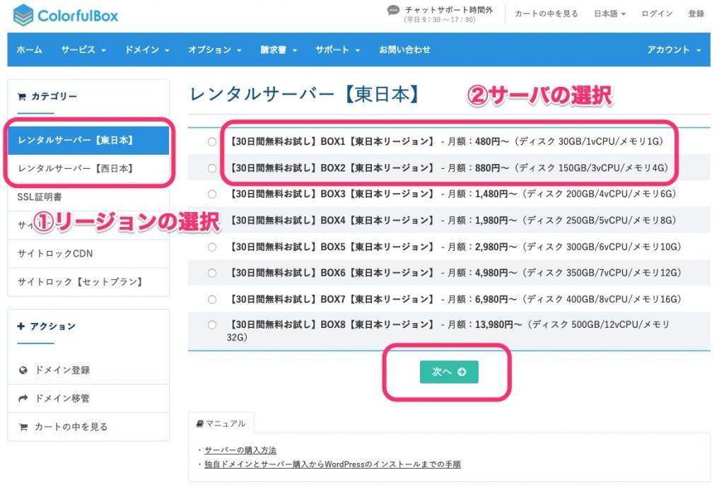 カラフルボックス申し込み2(リージョンとサーバー選択)