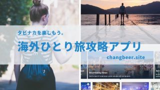 海外旅行一人旅タビナカ攻略法。初心者の不安はアプリで解決【Klook/男女兼用】