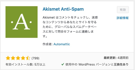 Akismet Anti-Spam プラグイン
