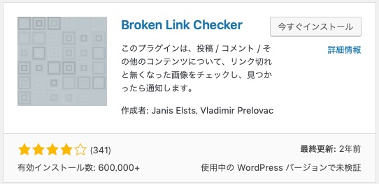 Broken Link Checkerプラグイン