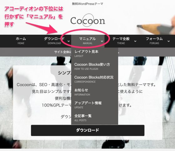 Cocoonトップページからマニュアルへのリンク
