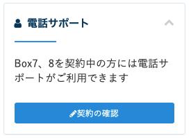 カラフルボックスの電話サポートはBOX7から
