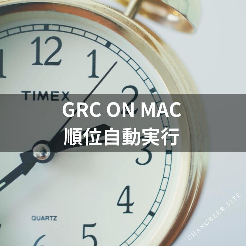 Mac環境でのGRCの順位チェック自動実行
