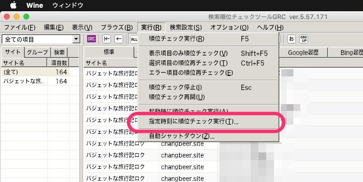 Mac環境で検索順位チェックを自動で行う方法(GRC側のスケジュール設定を行う)