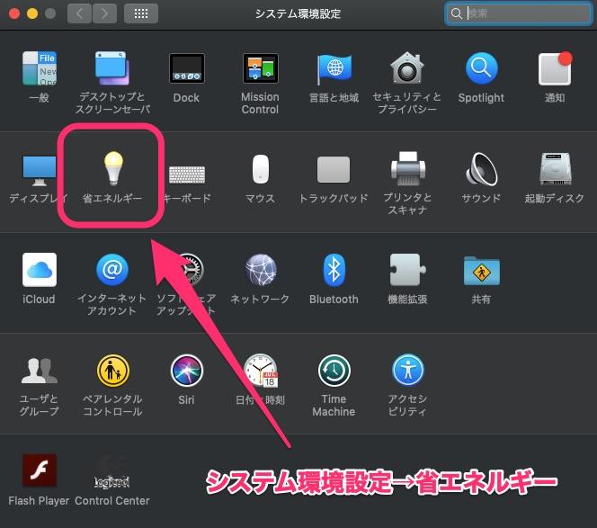 Mac環境で検索順位チェックを自動で行う方法(システム環境から省エネルギー設定を行う)