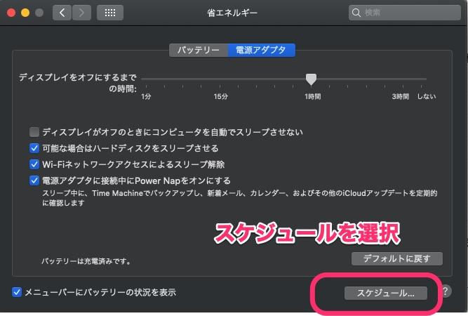 Mac環境で検索順位チェックを自動で行う方法(省エネルギー設定よりスケジュール設定)