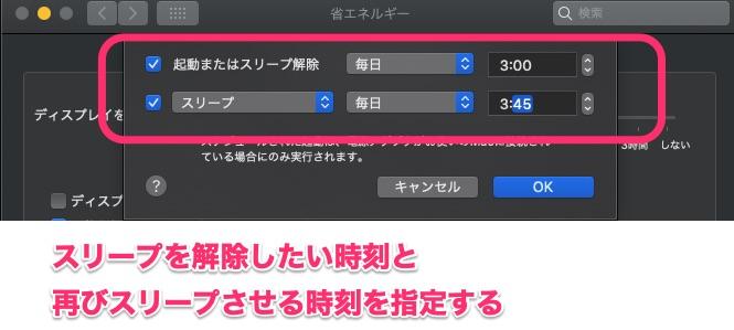 Mac環境で検索順位チェックを自動で行う方法(スケジュール設定はお好みの時間で)