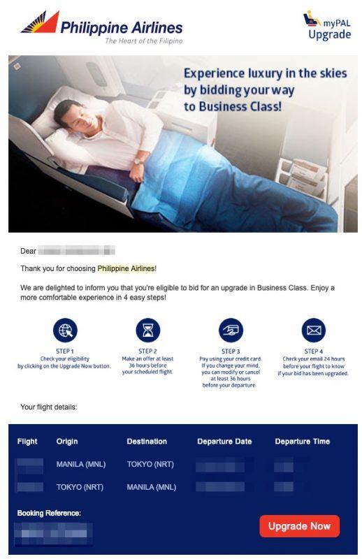 フィリピン航空 入札アップグレード「myPAL Upgrade」のオファーメール