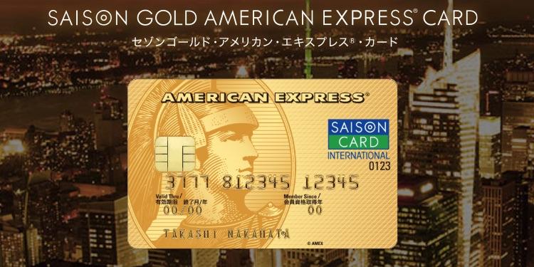 セゾンゴールド・アメリカン・エクスプレス・カードを選んだ理由
