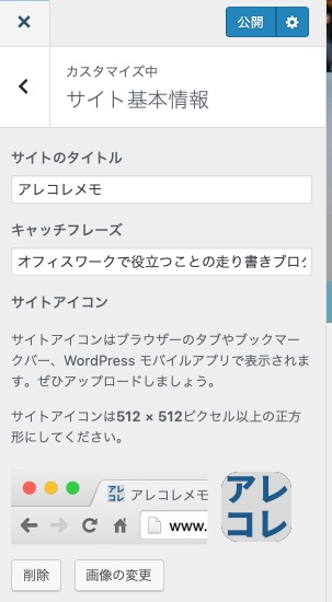 ワードプレスのサイトアイコン(ファビコン)設定