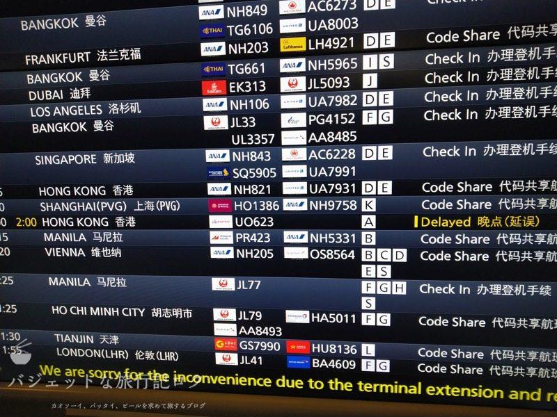 香港エクスプレス深夜便が1時間遅延