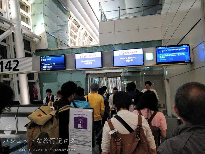香港エクスプレス搭乗の様子