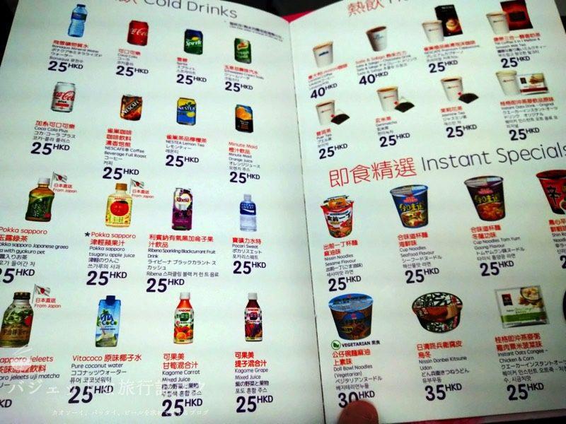 香港エクスプレスのドリンク・軽食メニュー
