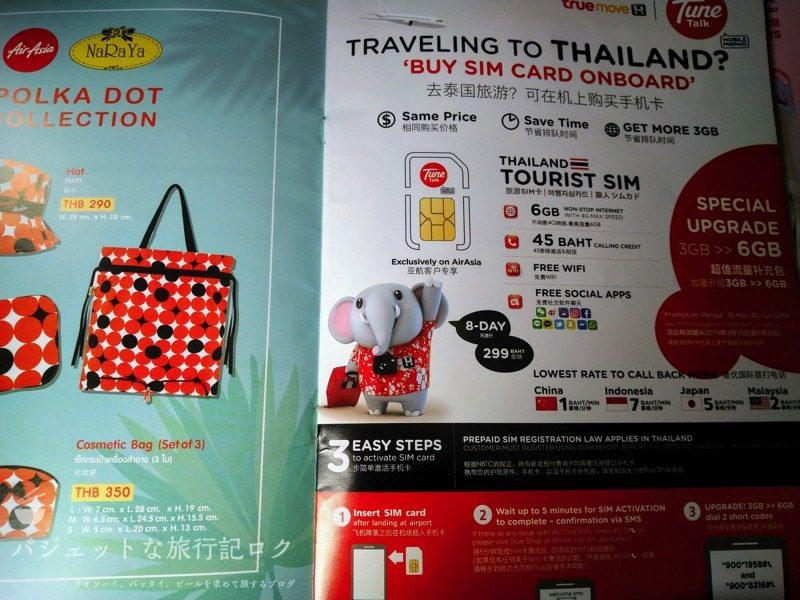 タイ・エアアジアの機内誌に掲載されているTuneTalkのツーリストSIM