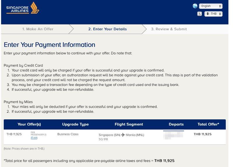 シンガポール航空 「mySQupgrade」の決済確認画面
