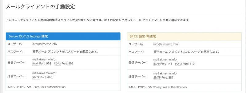 カラフルボックス cPanel 電子メール設定 独自ドメインメール設定情報