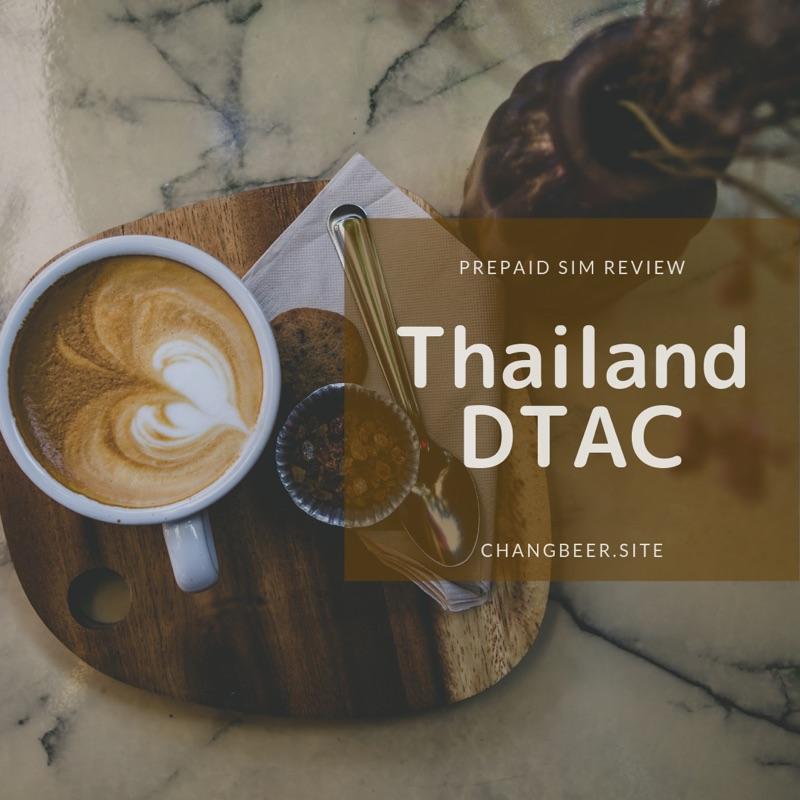 チェンマイ国際空港「DTAC」SIM入手。使用感をレビュー(2019年/タイ)