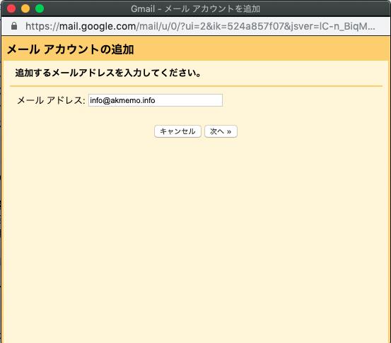 Gmailの追加メールアカウント設定
