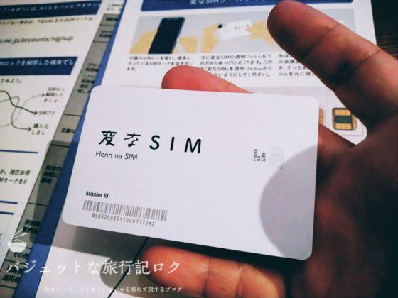 変なSIMカード
