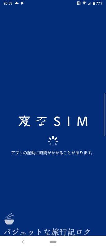 変なSIMアプリトップ画面