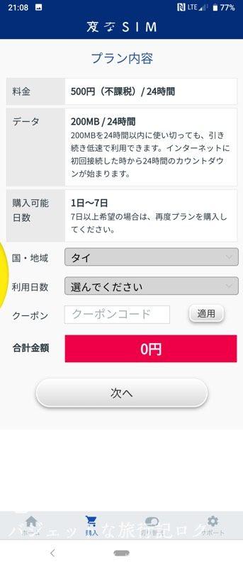 変なSIMアプリ購入画面