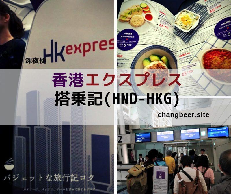 香港エクスプレス搭乗記。深夜便ネックピローでぐっすり(羽田-香港/UO623)